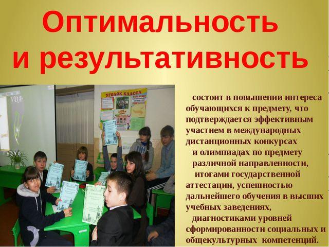 Оптимальность и результативность состоит в повышении интереса обучающихся к п...