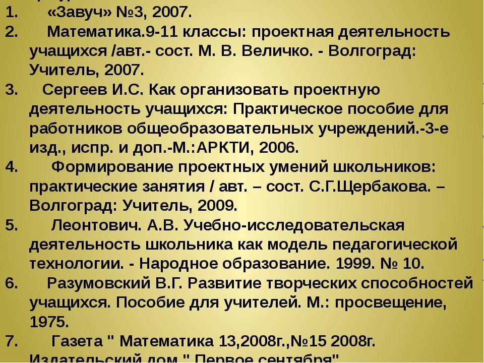 Литература: «Завуч» №3, 2007. Математика.9-11 классы: проектная деятельность...