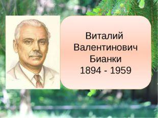Виталий Валентинович Бианки 1894 - 1959