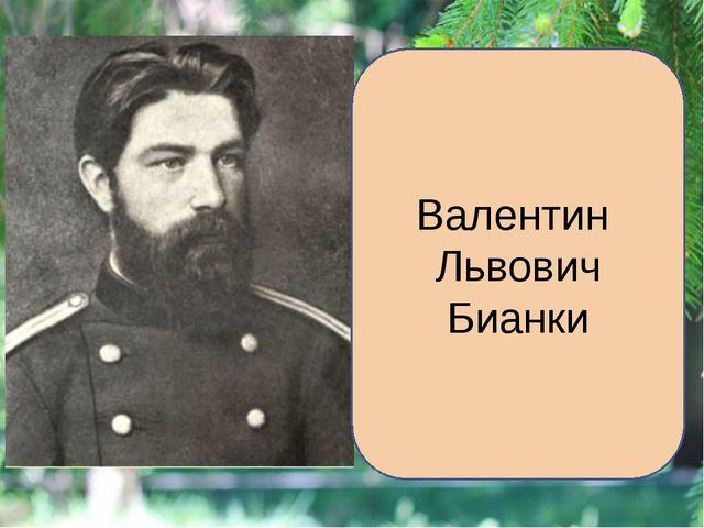 Валентин Львович Бианки