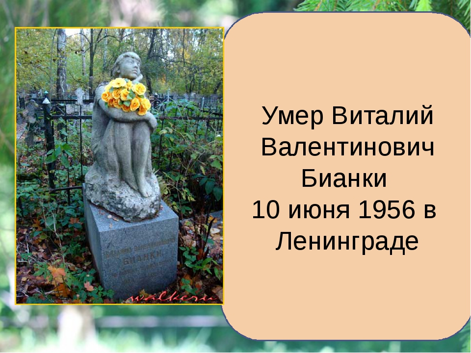Умер Виталий Валентинович Бианки 10 июня 1956 в Ленинграде