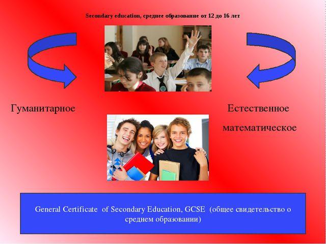Secondary education, среднее образование от 12 до 16 лет Гуманитарное Естеств...