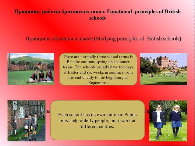 Принципы работы британских школ. Functional principles of British schools При...
