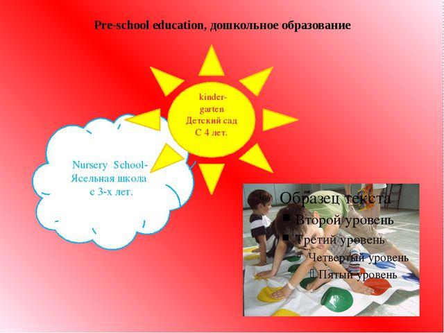 Pre-school education, дошкольное образование Nursery School- Ясельная школа с...