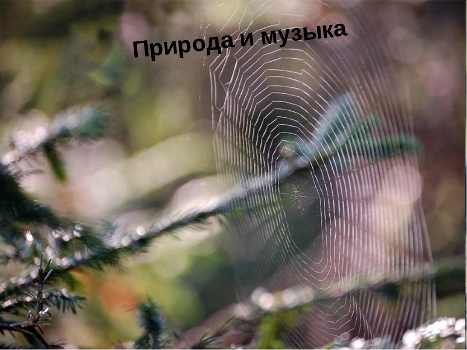 Природа и музыка
