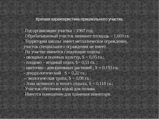 Краткая характеристика пришкольного участка. Год организации участка – 1967...