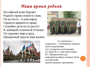 Наша армия родная Российской воин бережет Родной страны покой и славу, Он на