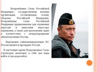 Вооружённые Силы Российской Федерации- государственная военная организация,