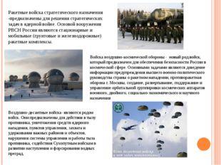 Ракетные войска стратегического назначения -предназначены для решения стратег