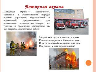 Пожарная охрана Пожарная охрана— совокупность созданных в установленном поря