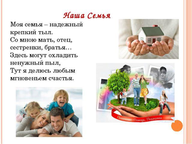 Наша Семья Моя семья – надежный крепкий тыл. Со мною мать, отец, сестренки, б...