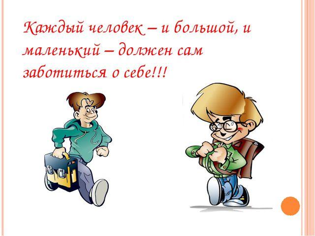 Каждый человек – и большой, и маленький – должен сам заботиться о себе!!!