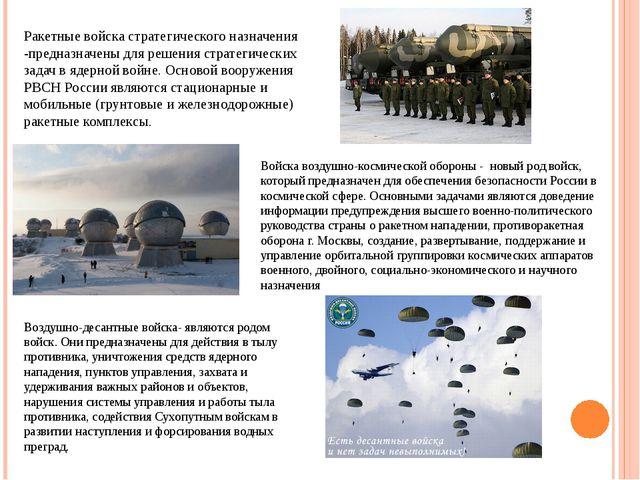 Ракетные войска стратегического назначения -предназначены для решения стратег...