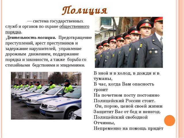 Полиция Поли́ция— системагосударственных службиоргановпо охране обществе...