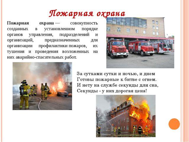 Пожарная охрана Пожарная охрана— совокупность созданных в установленном поря...