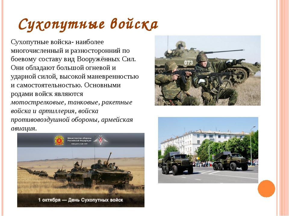 Сухопутные войска Сухопутные войска- наиболее многочисленный и разносторонний...