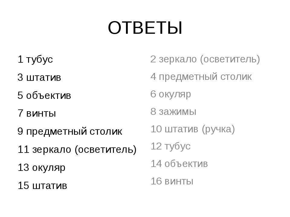 ОТВЕТЫ 1 тубус 3 штатив 5 объектив 7 винты 9 предметный столик 11 зеркало (ос...
