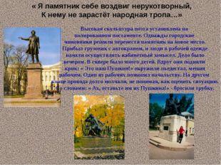 « Я памятник себе воздвиг нерукотворный, К нему не зарастёт народная тропа…»