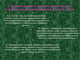О Пушкине сказано и написано много хорошего. Я привожу высказывания известных