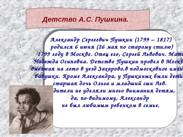 Александр Сергеевич Пушкин (1799 – 1817) родился 6 июня (26 мая по старому ст...