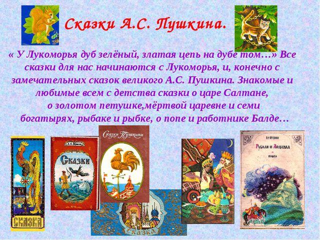 Сказки А.С. Пушкина. « У Лукоморья дуб зелёный, златая цепь на дубе том…» Все...