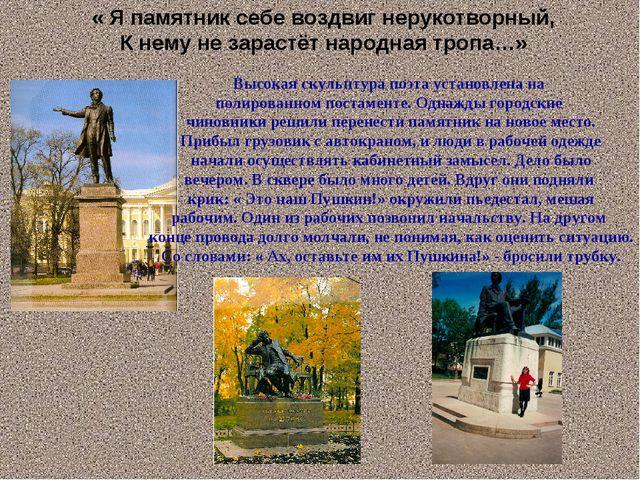 « Я памятник себе воздвиг нерукотворный, К нему не зарастёт народная тропа…»...