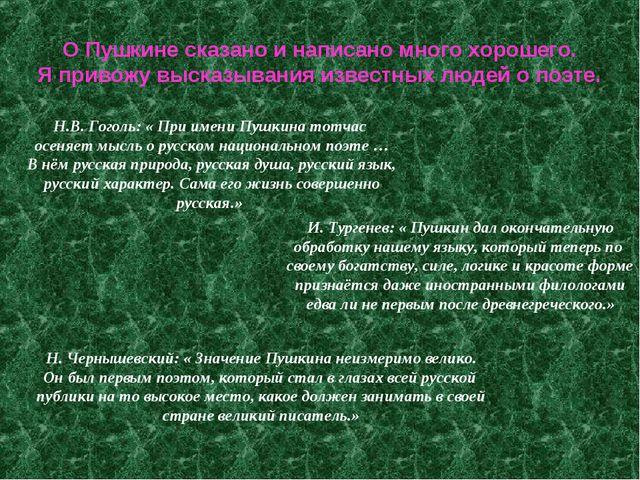 О Пушкине сказано и написано много хорошего. Я привожу высказывания известных...