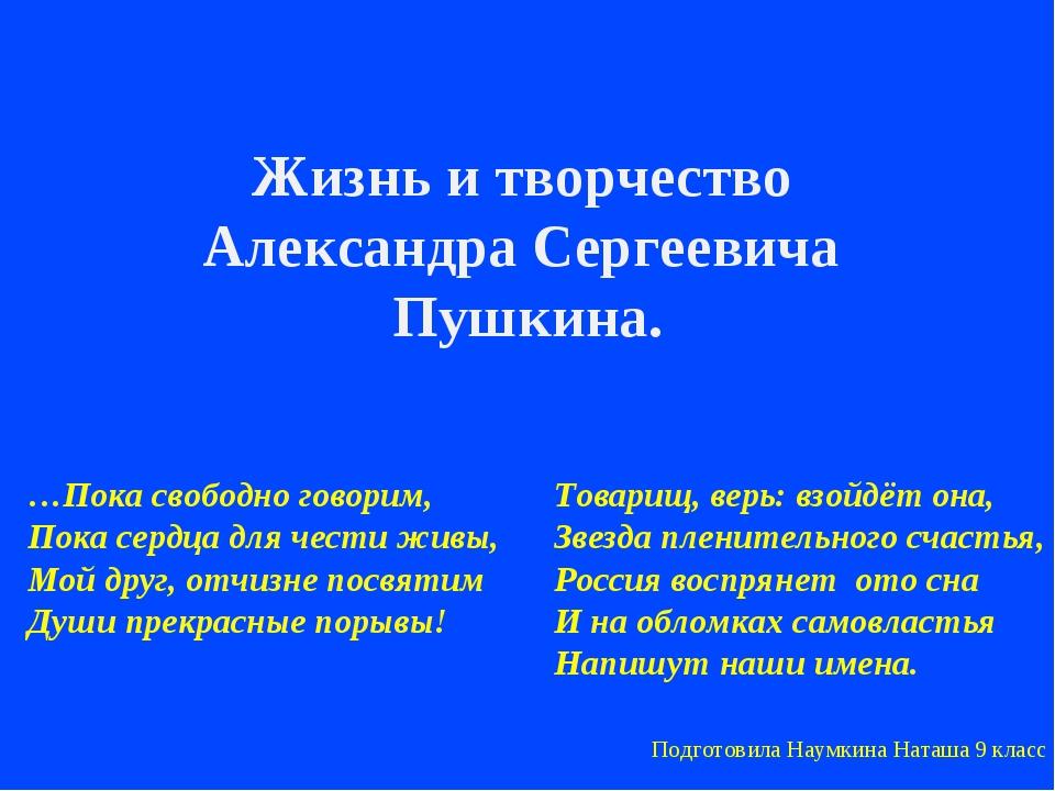 Жизнь и творчество Александра Сергеевича Пушкина. …Пока свободно говорим, Пок...