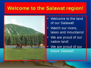 Welcome to the Salawat region! Welcome to the land of our Salawat! Watch our