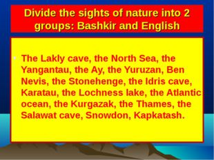 Divide the sights of nature into 2 groups: Bashkir and English The Lakly cave