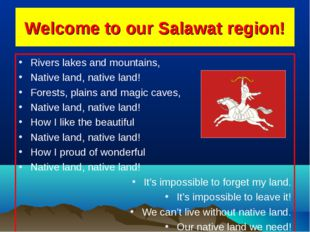 Welcome to our Salawat region! Rivers lakes and mountains, Native land, nativ