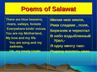 Poems of Salawat There are blue heavens, rivers, valleys, forests Everywhere