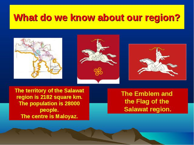 What do we know about our region? The territory of the Salawat region is 2182...