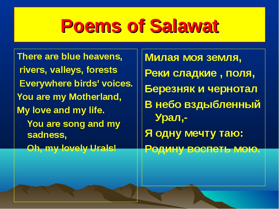 Poems of Salawat There are blue heavens, rivers, valleys, forests Everywhere...