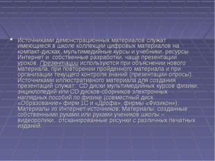 Источниками демонстрационных материалов служат имеющиеся в школе коллекции ци