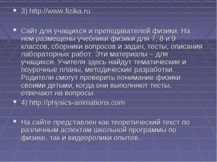 3) http://www.fizika.ru Сайт для учащихся и преподавателей физики. На нем раз