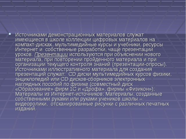 Источниками демонстрационных материалов служат имеющиеся в школе коллекции ци...