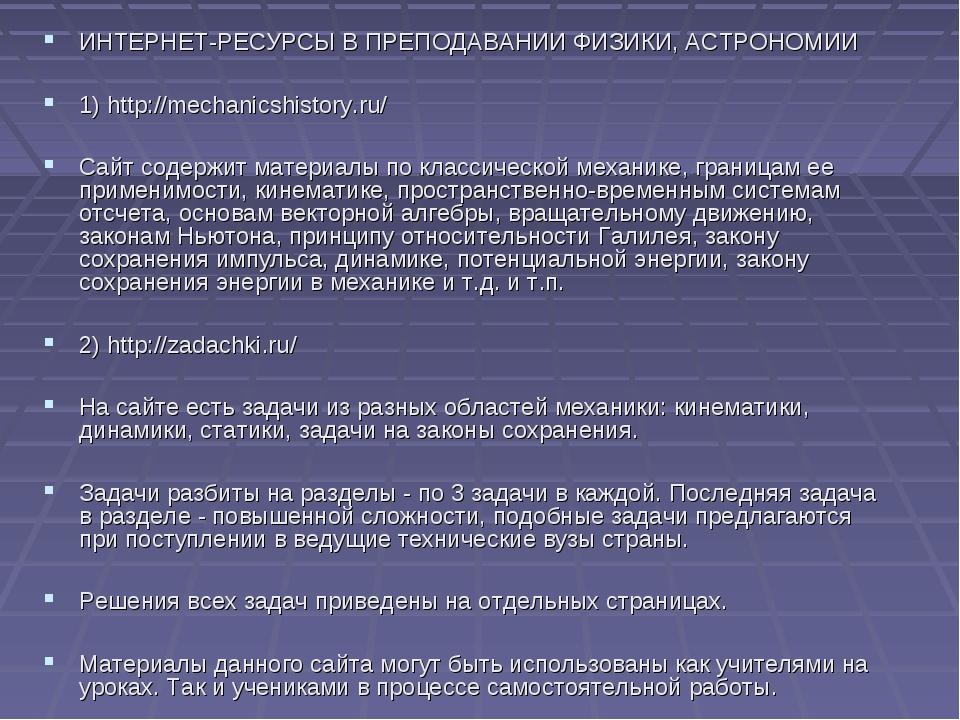 ИНТЕРНЕТ-РЕСУРСЫ В ПРЕПОДАВАНИИ ФИЗИКИ, АСТРОНОМИИ 1) http://mechanicshistory...
