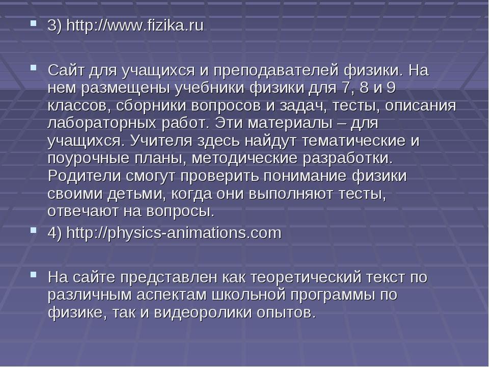3) http://www.fizika.ru Сайт для учащихся и преподавателей физики. На нем раз...