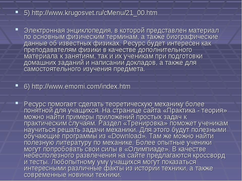 5) http://www.krugosvet.ru/cMenu/21_00.htm Электронная энциклопедия, в которо...