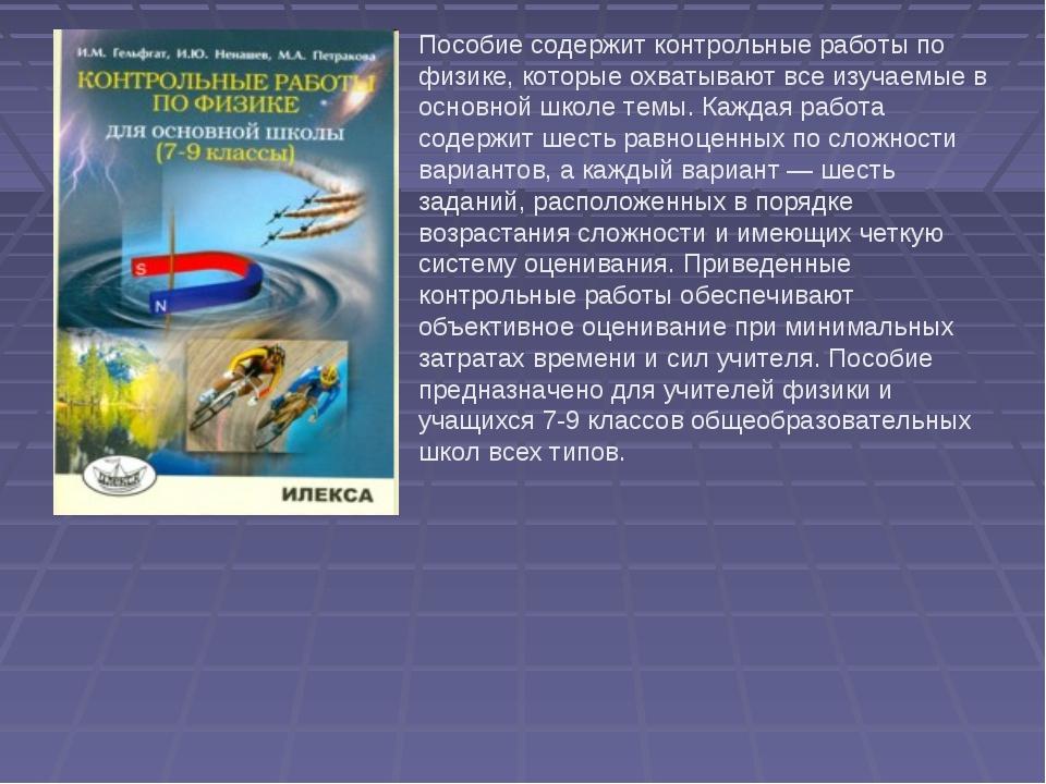 Пособие содержит контрольные работы по физике, которые охватывают все изучаем...