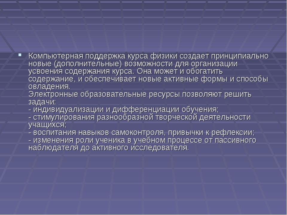 Компьютерная поддержка курса физики создает принципиально новые (дополнительн...