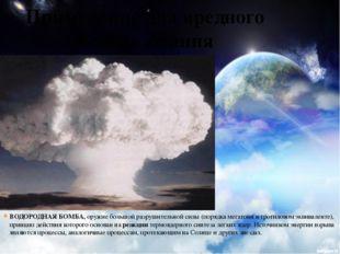 Применение для вредного использования ВОДОРОДНАЯ БОМБА, оружие большой разруш