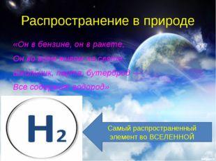 Распространение в природе «Он в бензине, он в ракете, Он во всем живом на све
