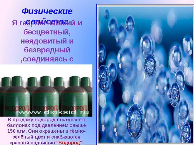 Физические свойства Я газ, легчайший и бесцветный, неядовитый и безвредный ,с...