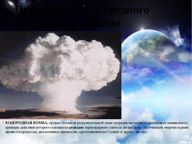 Применение для вредного использования ВОДОРОДНАЯ БОМБА, оружие большой разруш...