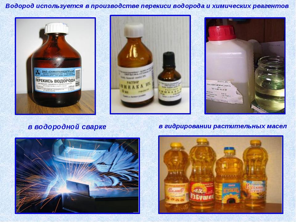 Водород используется в производстве перекиси водорода и химических реагентов...