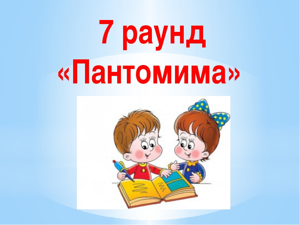7 раунд «Пантомима»