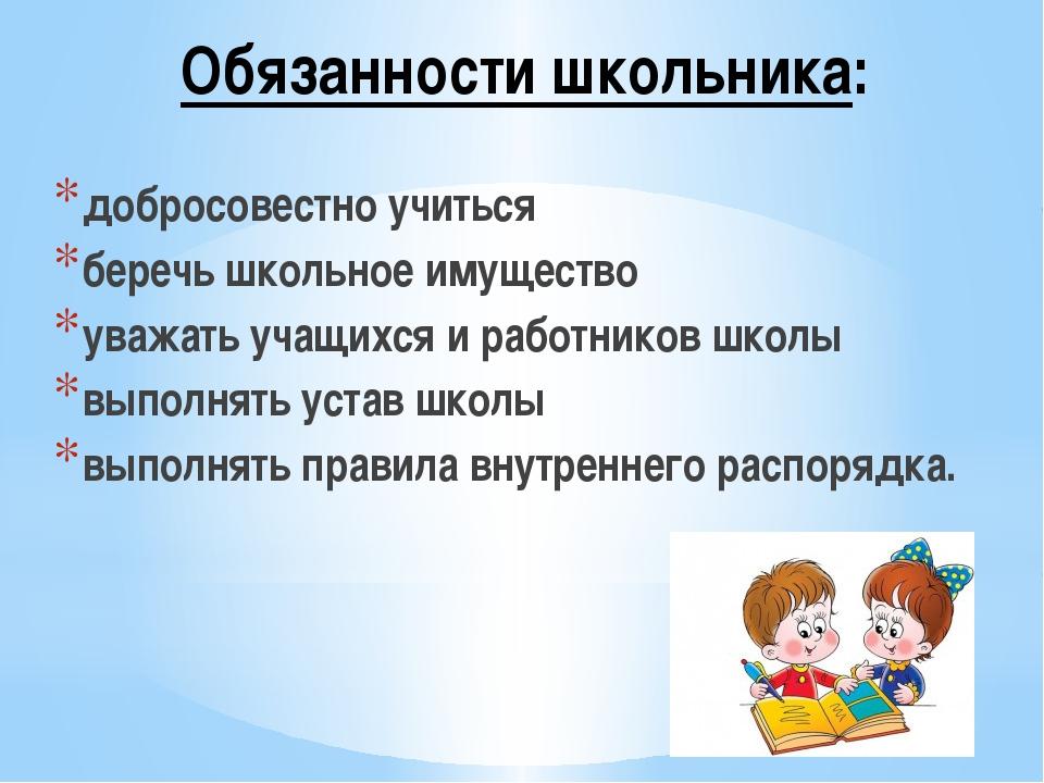 Обязанности школьника: добросовестно учиться беречь школьное имущество уважа...