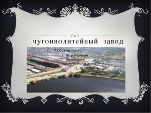 чугоннолитейный завод